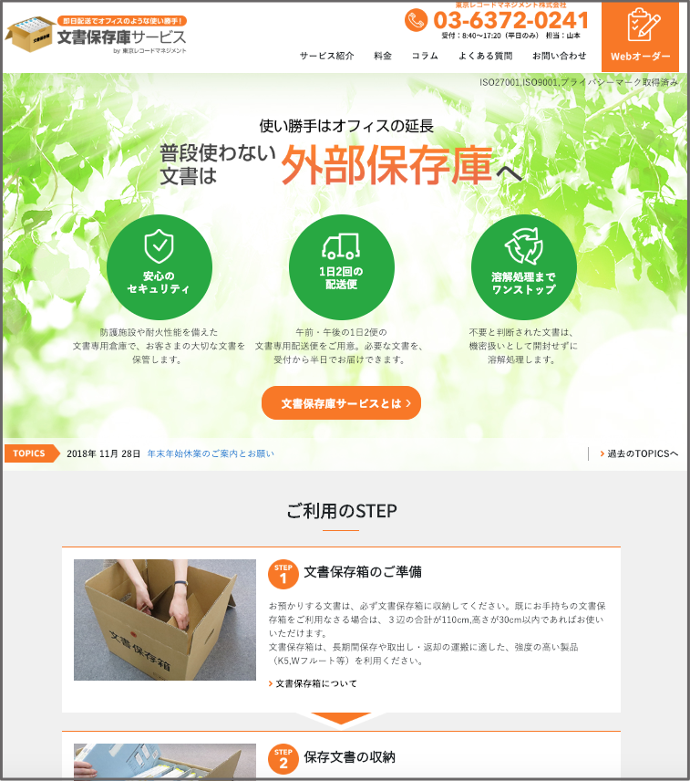 文書保存庫サービスTOPページ