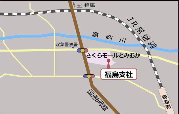 福島支社地図